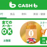 【CASHb】レシートでポイントが貯まるアプリがすごい!
