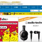 【NTT-X Store】1番還元率が高いポイントサイトを調査してみた!