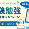 【1,200名に当たる!!】ミスタードーナツギフト券200円分がその場で当たる!キャンペーン