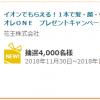 【4,000名に当たる!!】イオンでもらえる!メンズビオレONEプレゼント!キャンペーン