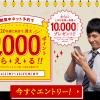【最大19,000ポイント!!】ホットペッパーグルメ 年末CMポイントキャンペーン