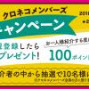 【Tポイントがもらえる!!】クロネコメンバーズ紹介キャンペーン