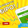 【IPO取扱い開始!!】One Tap BUYの口座開設申込みしてみた!
