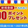 【2021年4月】ラクマ 新規登録でもれなく300ポイントプレゼント!キャンペーン