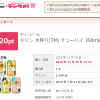 【100%還元モニター】第2弾!!キリン 本搾り チューハイ 350ml缶が実質無料!