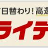 【11/30~12/3】日替わりポイント高還元ストアに注目!!リーベイツフライデー開催!