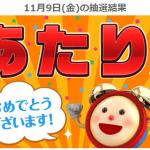 【当選!!】めざましじゃんけん 10万名に当たるキャンペーンで久しぶりに無料クーポン当たった!