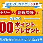 【2020年10月】ラクマ 新規登録でもれなく300ポイントプレゼント!キャンペーン