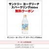 【当選!!】20万名にヨーグリーナスパークリング 無料クーポンが当たる!キャンペーン