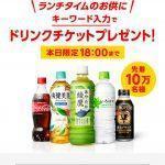 【先着10万名!!】Coke ONドリンクチケットプレゼント!SmartNews×Coke ON キャンペーン