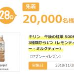【先着20,000名!!】キリン 午後の紅茶 500MLがもらえる!dエンジョイパス 888デー キャンペーン