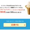 【500名に当たる!!】ミニストップ ソフトクリームバニラ無料券が当たる!キャンペーン