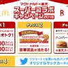 【豪華賞品が当たる!!】マクドナルド×楽天 スーパーコラボキャンペーン2018