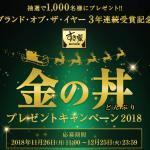 【1,000名に当たる!!】LINE限定 金の丼プレゼント!キャンペーン