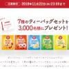 【3,000名に当たる!!】7種のティーバッグセットが当たる!ポンパドールプレゼントキャンペーン