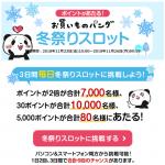【5,000ポイントが当たる!!】楽天 お買いものパンダの冬祭りスロット開催中!
