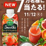 【7万名に当たる!!】LINE限定 野菜生活100 Smoothie オレンジざくろ&ヨーグルトMixが当たる!キャンペーン