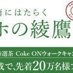 【先着20万名!!】歩くだけで「綾鷹 特選茶」無料チケットプレゼント!キャンペーン
