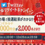 【2,000名に当たる!!】イオンギフトカード1,000円分が当たる!Twitterキャンペーン