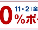 【最大10%ポイントバック!!】リーベイツ感謝祭開催!