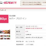 【100%還元モニター】森永 inバー プロテイン2本が実質無料!