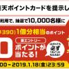【1万名に当たる!!】マクドナルドでのお買い物でビッグマック1個分相当の390ポイントが当たる!キャンペーン