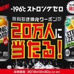 【20万人に当たる!!】-196℃ ストロングゼロ 350ml 無料引き換えクーポンが当たる!キャンペーン