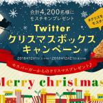 【合計4,200名に当たる!!】モスチキンがその場で当たる!Twitterクリスマスボックスキャンペーン