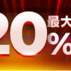 【最大20%!!】Rebates X 楽天スーパーSALE連動企画 スーパーポイントバック!