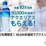 【先着10万名!!】アクエリアス製品いずれか1本と交換できるドリンクチケットプレゼント!キャンペーン
