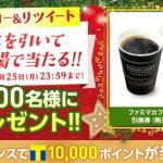 【5,000名に当たる!!】ファミマカフェコーヒー引換券(税込100円)が当たる!Twitterキャンペーン