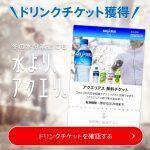 【先着10万名!!】5万歩達成でアクエリアス無料チケットGET!