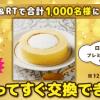 【1,000名に当たる!!】ローソン プレミアムロールケーキがその場で当たる!ユナイテッド・シネマ  Twitterキャンペーン