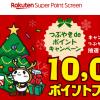 【10,000ポイントが当たる!!】楽天スーパーポイントスクリーン つぶやき de ポイントキャンペーン!