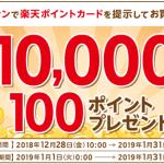 【1万名に当たる!!】楽天スーパーポイント100ポイントプレゼント!キャンペーン