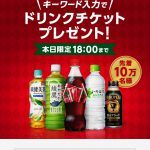 【先着10万名!!】12月3日18:00まで!!Coke ONドリンクチケットプレゼント!SmartNews×Coke ON キャンペーン