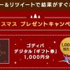 【1,000名に当たる!!】ゴディバ デジタル「ギフト券」1,000円分が当たる!キャンペーン
