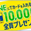 【全プレ!!】LINEにTカードを入れるだけ!最大1万ポイント全員もらえる!キャンペーン
