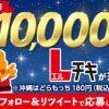 【合計10万名に当たる!!】Lチキ無料引換券が当たる!ローソンからのクリスマスプレゼント!