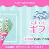 【1,000名に当たる!!】サーティワン アイスクリーム レギュラーシングルギフト券が当たる!キャンペーン