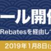 【楽天Rebates】冬セール開催中!