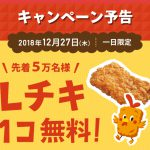 【先着5万名!!】12月27日限定 ローソン「Lチキ」無料引換券プレゼント!楽天チェックキャンペーン