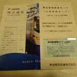 【株主優待】南海電気鉄道の株主優待到着!