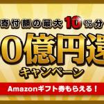 【Amazonギフト券もらえる!!】さとふる ふるさと納税 100億円還元キャンペーン