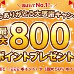 【楽天ペイ】今年もありがとう大感謝キャンペーン!最大800ポイントプレゼント!!