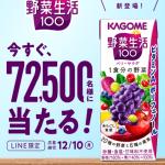 【72,500名に当たる!!】LINE限定 野菜生活100が当たる!キャンペーン