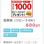 【出前館】ポイントサイト経由のリピート注文が可能になった!