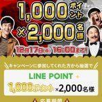 【2,000名に当たる!!】LINEポイント1,000ポイントが当たる!キャンペーン