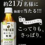 【約21万名に当たる!!】LINE限定 キリン 午後の紅茶おいしい無糖が当たる!キャンペーン