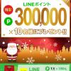 【最大100,110名に当たる!!】LINEポイントが当たる!ガッチャ!モールクリスマスプレゼントキャンペーン